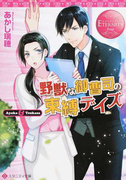 野獣な御曹司の束縛デイズ Ayaka & Tsukasa (エタニティ文庫 エタニティブックス Rouge)
