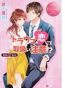 トラウマの恋にて取扱い注意!? Shiho & Ryou (エタニティ文庫 エタニティブックス Rouge)