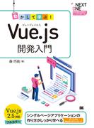 動かして学ぶ!Vue.js開発入門 新定番の技術をしっかり学べる シングルページアプリケーションの作り方がしっかり学べる (NEXT ONE)