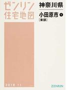 神奈川県 小田原市 1 東部 (ゼンリン住宅地図)