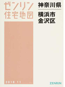 神奈川県 横浜市 金沢区 (ゼンリン住宅地図)