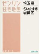 埼玉県 さいたま市 岩槻区 (ゼンリン住宅地図)