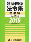 建築関係法令集 平成31年版法令編