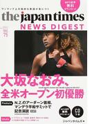 ジャパンタイムズ・ニュースダイジェスト Vol.75(2018.11) 大坂なおみ、全米オープン初優勝