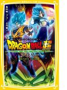 ドラゴンボール超ブロリー 映画ノベライズ みらい文庫版 (集英社みらい文庫)