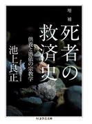 死者の救済史 供養と憑依の宗教学 増補 (ちくま学芸文庫)