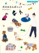犬のおさんぽニット サイズの選べる製図つき