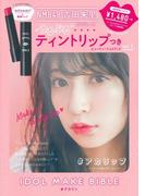 NMB48 吉田朱里 プロデュース うるぷるティントリップつきIDOL MAKE BIBLE@アカリン