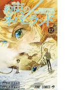 約束のネバーランド 12 始まりの音 (ジャンプコミックス)