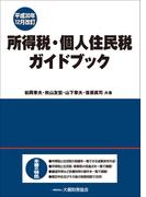 所得税・個人住民税ガイドブック 平成30年12月改訂