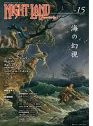 ナイトランド・クォータリー vol.15 特集・海の幻視