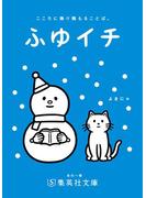 【無料小冊子】ふゆイチGuide2018/2019(集英社文庫)