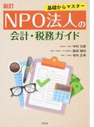 NPO法人の会計・税務ガイド 基礎からマスター 新訂