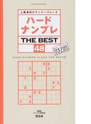 ハードナンプレTHE BEST 上級者向けナンバープレース 48 (SHINYUSHA MOOK)