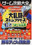 ゲーム攻略大全 Vol.14 大乱闘スマッシュブラザーズSPECIALがもっとうまくなる本 (100%ムックシリーズ)