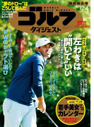 週刊ゴルフダイジェスト 2018/12/4号