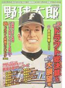 野球太郎 No.029 2018ドラフト総決算&2019大展望号 (廣済堂ベストムック)