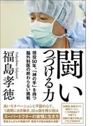 闘いつづける力 現役50年、「神の手」を持つ脳外科医の終わらない挑戦