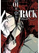 RACK―13係の残酷器械― 1【期間限定 無料お試し版】(MFコミックス ジーンシリーズ)