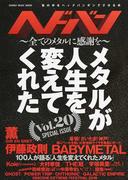 ヘドバン 世の中をヘッドバンギングさせる本 Vol.20 メタルが人生を変えてくれた (SHINKO MUSIC MOOK)
