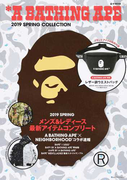A BATHING APE 2019SPRING COLLECTION (e‐MOOK 宝島社ブランドムック)