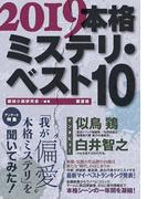 本格ミステリ・ベスト10 2019