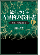 鏡リュウジの占星術の教科書 2 相性と未来を知る編