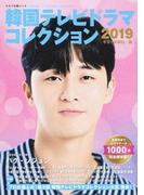 韓国テレビドラマコレクション 2019 (キネマ旬報ムック)