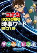 名探偵コナンKODOMO時事ワード 2019