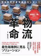 物流革命 (日経MOOK)