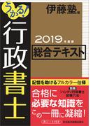 うかる!行政書士総合テキスト 2019年度版