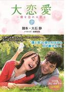 大恋愛 僕を忘れる君と 下 (扶桑社文庫)