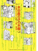 本田鹿の子の本棚 大乱戦クラッシュファミリーズ篇 (リイドカフェ・コミックス)