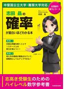 【期間限定価格】志田晶の 確率が面白いほどわかる本