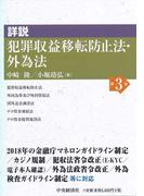 詳説犯罪収益移転防止法・外為法 第3版