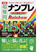極選超難問ナンプレプレミアムRainbow 145選 理詰めで解ける!脳を鍛える!