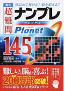 傑作超難問ナンプレプレミアムPlanet 145選 理詰めで解ける!脳を鍛える!
