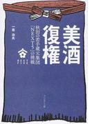美酒復権 秋田の若手蔵元集団「NEXT5」の挑戦