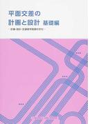 平面交差の計画と設計 計画・設計・交通信号制御の手引 基礎編