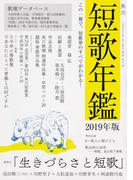 短歌年鑑 2019年版 (カドカワムック)