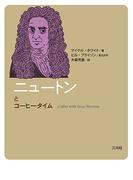 ニュートンとコーヒータイム (コーヒータイム人物伝)