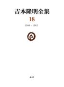 吉本隆明全集 18 1980−1982