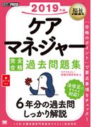 ケアマネジャー完全合格過去問題集 2019年版 (福祉教科書)