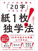 【期間限定価格】すべての知識を「20字」でまとめる 紙1枚!独学法