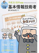 キタミ式イラストIT塾基本情報技術者 平成31/01年 (情報処理技術者試験)