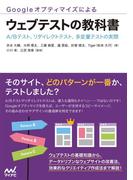 Googleオプティマイズによるウェブテストの教科書