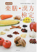 薬膳・漢方検定公式テキスト 日本漢方養生学協会認定 全改訂版