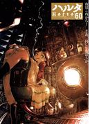 ハルタ volume60(2018DECEMBER) (HARTA COMIX)