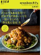 どこにでもある素材でだれでもできるレシピを一冊にまとめた「作る気になる」本 syunkonカフェ