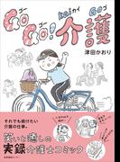 Go Go!介護